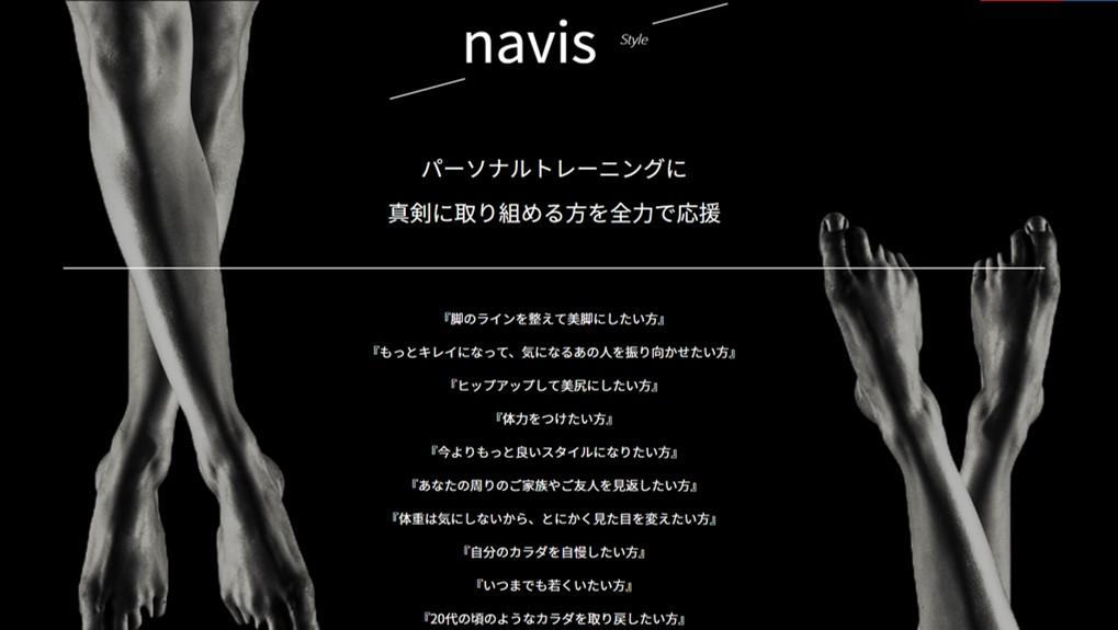navis (ナビス)
