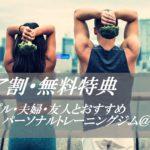 【カップル・夫婦で割引】東京のパーソナルジム!デートで体験ダイエットがおすすめ