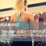 【カップル・夫婦で割引】大阪のパーソナルジム!デートで体験ダイエットがおすすめ