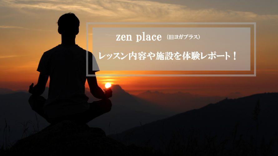 【体験レポ】zen place(旧ヨガプラス)の評判と口コミは本当?クラスやインストラクターを徹底調査
