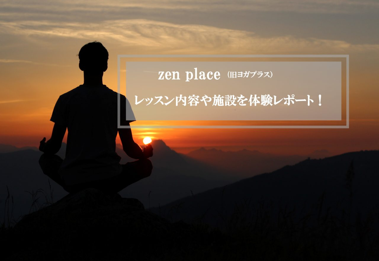 zen place yogaの口コミと体験の感想
