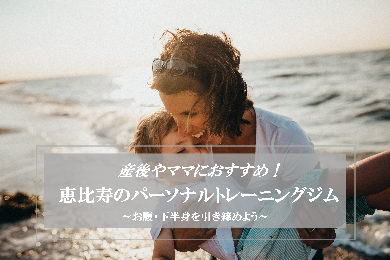 恵比寿の産後ダイエットにおすすめパーソナルトレーニングジム