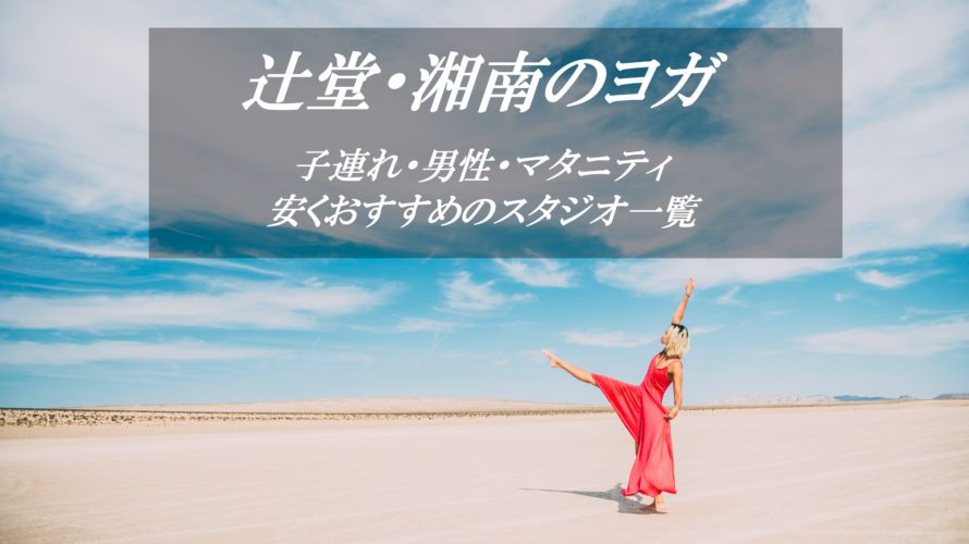 【安い・体験あり】辻堂のヨガ~男性・子連れ・早朝・口コミで評判のおすすめスタジオ~