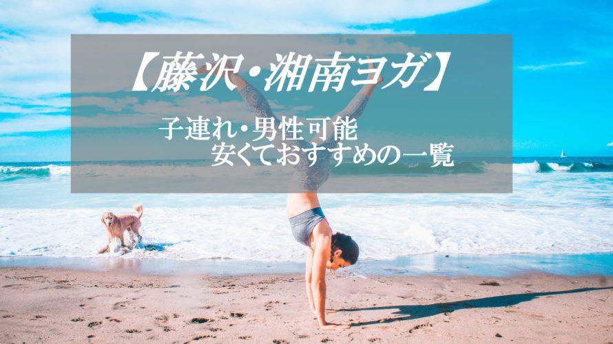 【安い・体験あり】藤沢・湘南のヨガ~男性・子連れ・早朝・口コミで評判のおすすめスタジオ~