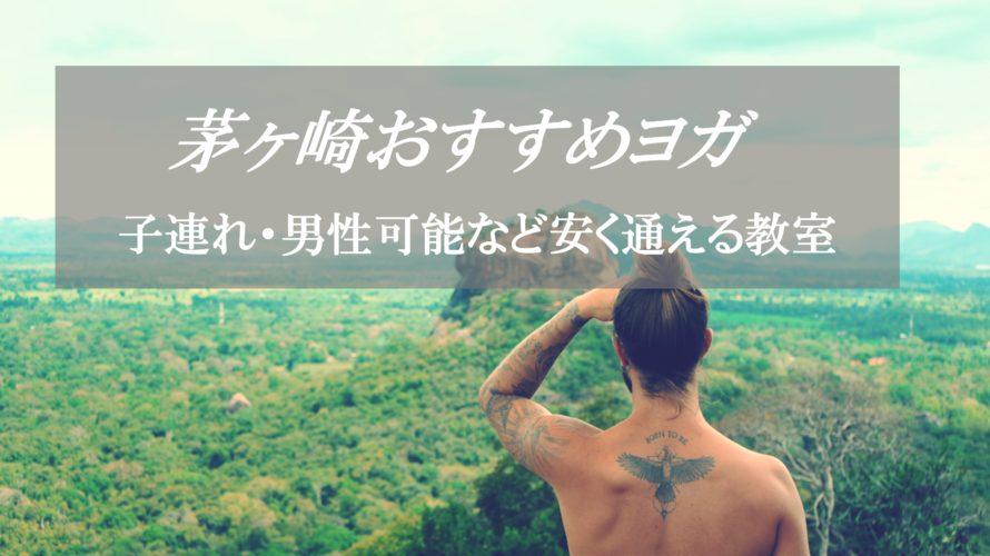【安い・体験あり】茅ヶ崎のヨガ~男性・子連れ・早朝・口コミで評判のおすすめスタジオ~