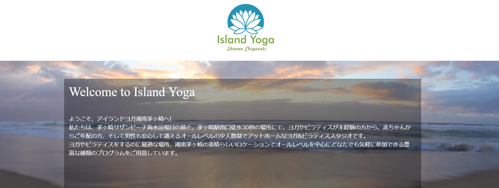 Island Yoga(アイランドヨガ)
