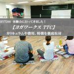 【体験口コミ】ヨガワークスのティーチャートレーニング(RYT200)に行ってみました!
