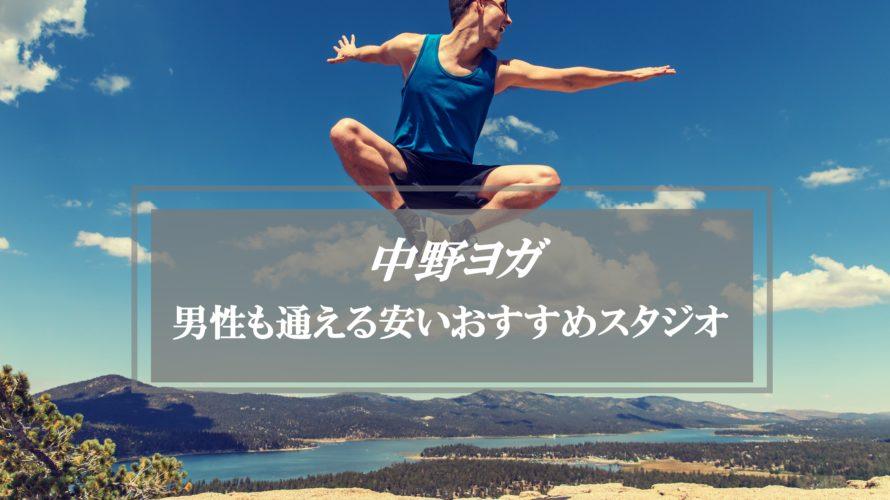 【男性可能】中野のヨガ~安く体験!イベントやインストラクターなどおすすめ教室一覧~
