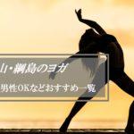 【安い・体験あり】大倉山のヨガ~男性・子連れ・早朝・口コミで評判のおすすめスタジオ~