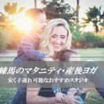 【安い】マタニティ・子連れクラスのある練馬のヨガスタジオおすすめ一覧