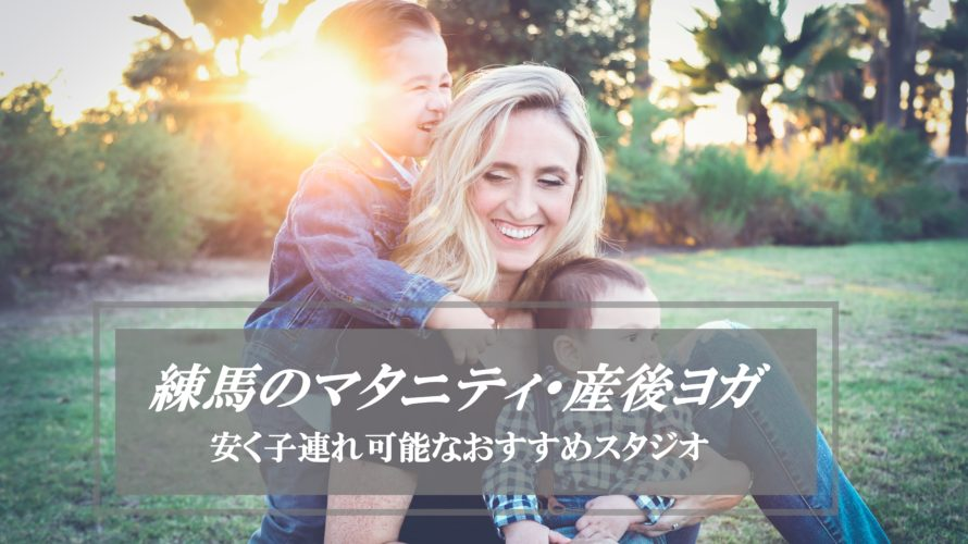 練馬の産後やマタニティ、子連れ可能なヨガスタジオ
