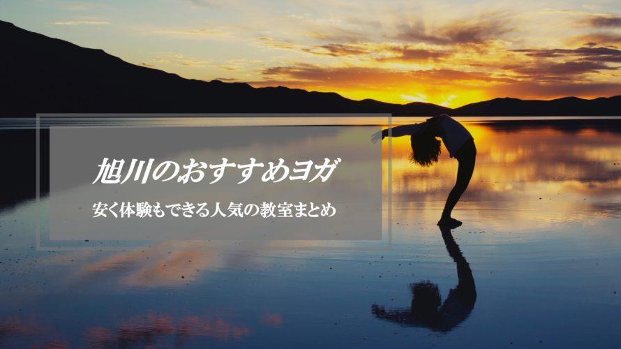 【安い・体験あり】旭川のヨガ~男性、子連れOKやイベントや人気インストラクターなどおすすめ教室~