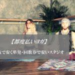 【都度払いヨガ】大阪で回数券・単発可能な安いおすすめスタジオ