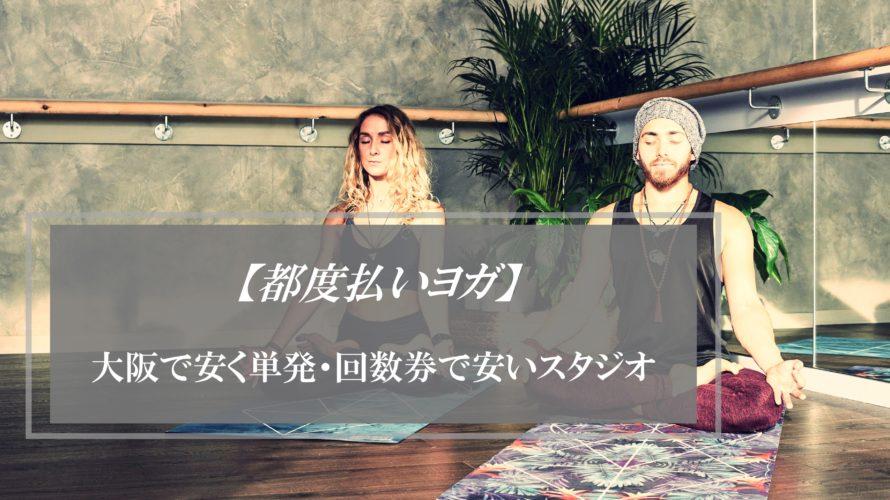 大阪都度払いや単発チケット制で通えるヨガスタジオ