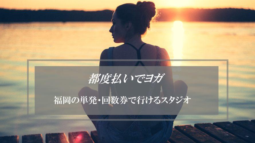 回数券や単発で通える福岡のチケット制ヨガスタジオ