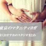 【安い】マタニティクラスのある東京のヨガスタジオ★妊娠中にも通えるおすすめ一覧