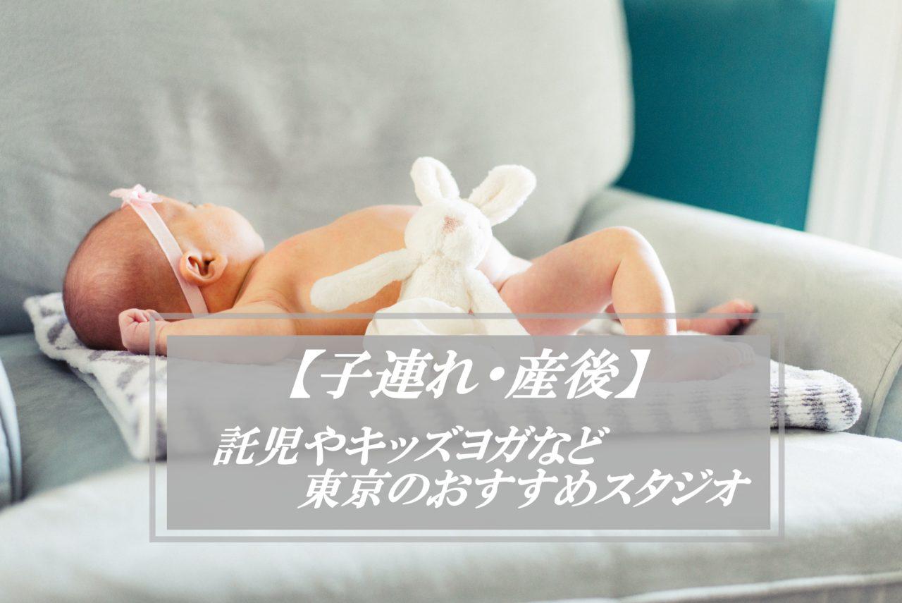東京の子連れで通えるヨガスタジオ!キッズヨガや産後ダイエットに