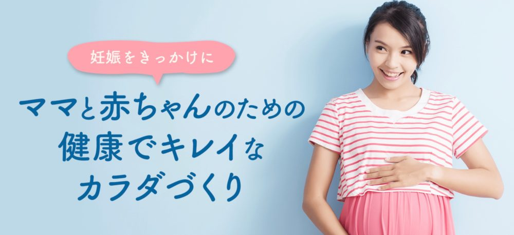 JMFA(一般社団法人日本マタニティフィットネス協会)