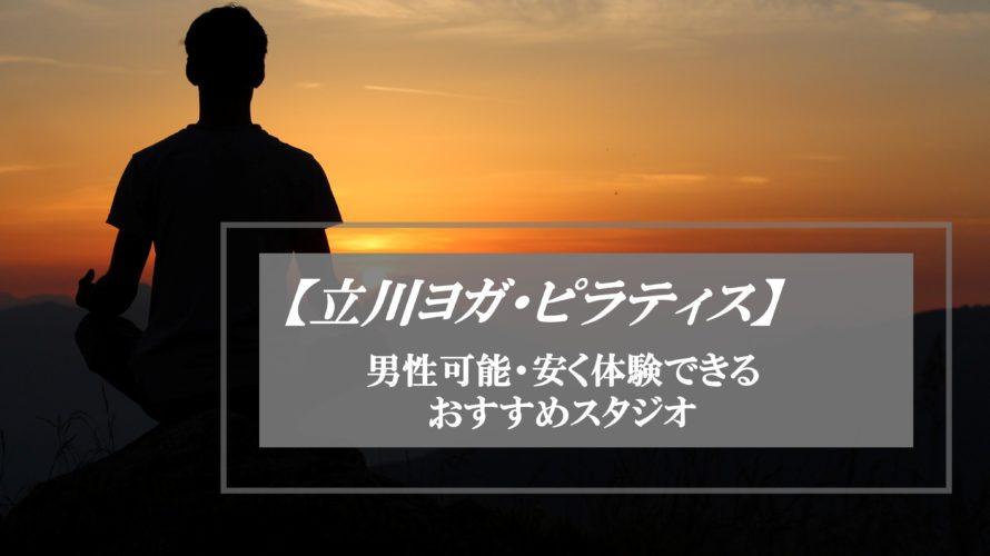 【男性可能】立川のヨガ~安く体験!駐車場・レッスン料金の比較でおすすめのスタジオ~