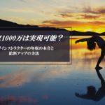 【ヨガインストラクター年収】1000万も夢じゃない?収入が安いのは事実?