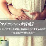 マタニティヨガ資格★費用の安さ・短期間・妊娠中可能などおすすめスクール一覧