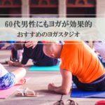 【60代男性ヨガ】初心者こそ効果大!東京のおすすめスタジオ~健康やダイエットに~