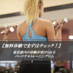 【無料体験が可能】東京のパーソナルトレーニングジム!口コミやトレーニング内容をまずはチェック