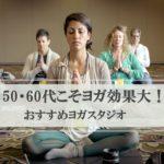 【50・60代女性ヨガ】初心者こそ効果大!東京のおすすめスタジオ~健康やダイエットに~