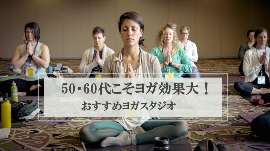 ヨガの安楽座のポーズで瞑想をする中高年の女性たち