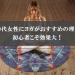 【40代女性ヨガ】初心者こそ効果大!おすすめスタジオ~健康やダイエットに~