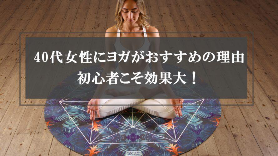 【40代女性ヨガ】初心者こそ効果大!東京のおすすめスタジオ~健康やダイエットに~