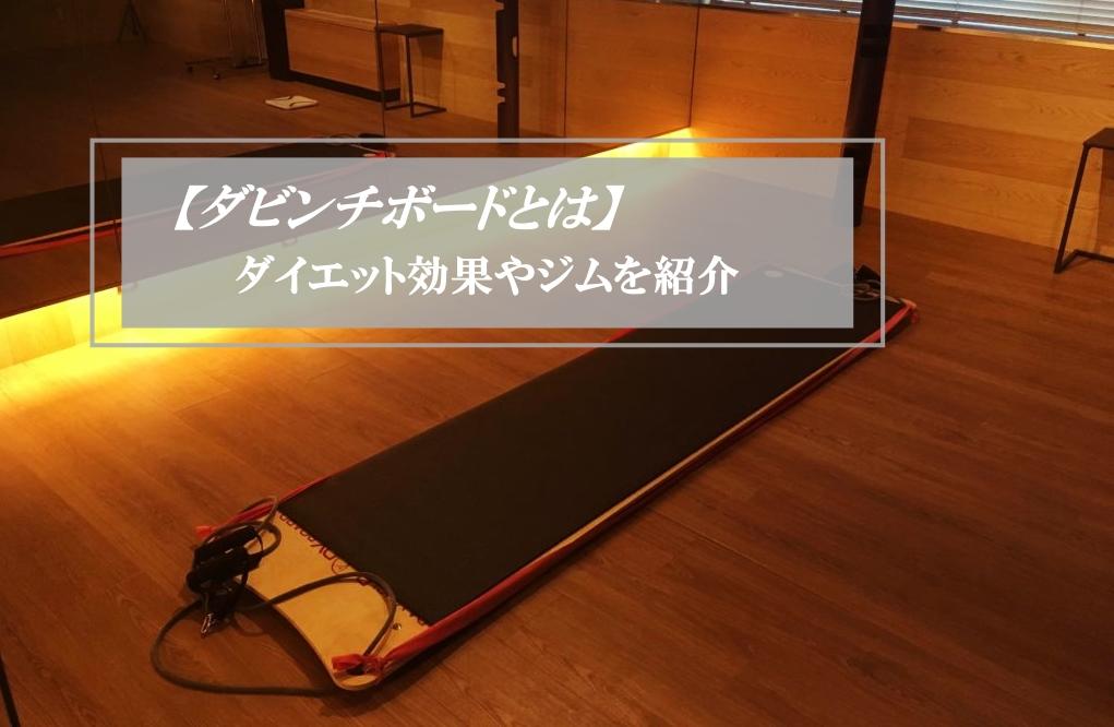 ダヴィンチボードの写真