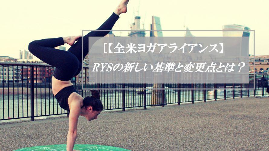 【変更の内容】全米ヨガアライアンス・RYS、RYTの新規定や登録の変更点!日本語訳で解説