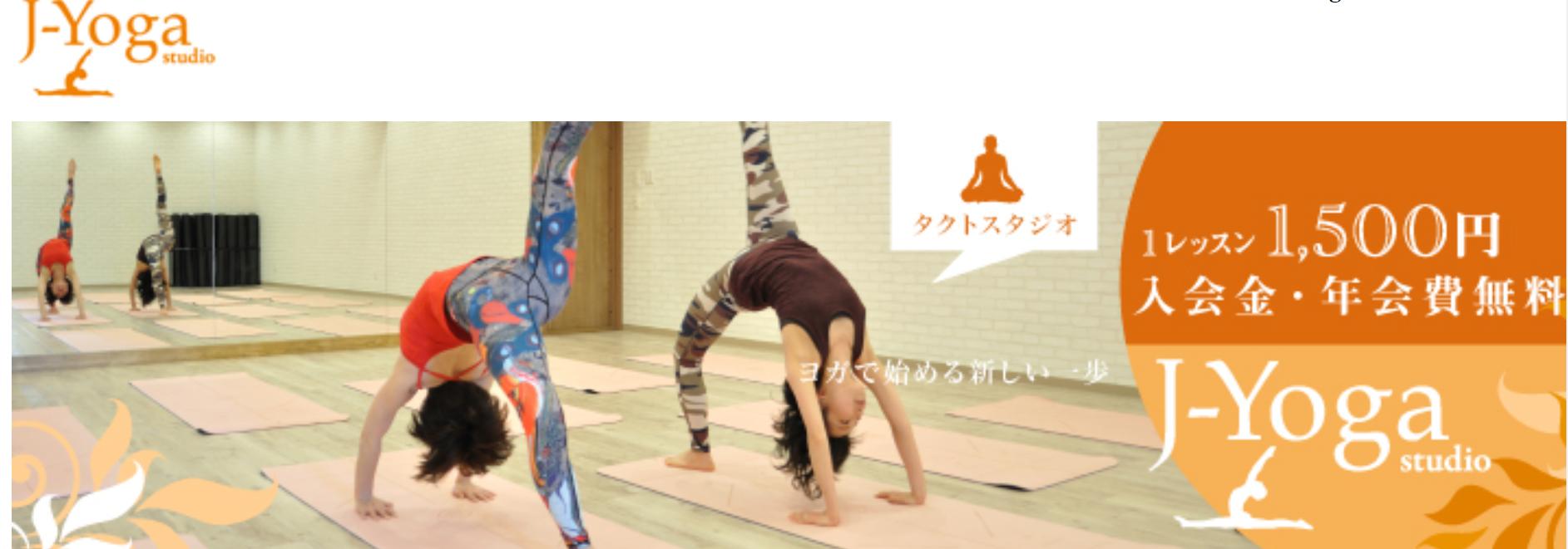 J-Yoga studio ジェイ・ヨガスタジオでヨガポーズをする女性2人