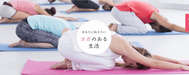 ヨガスタジオ・ユニオン