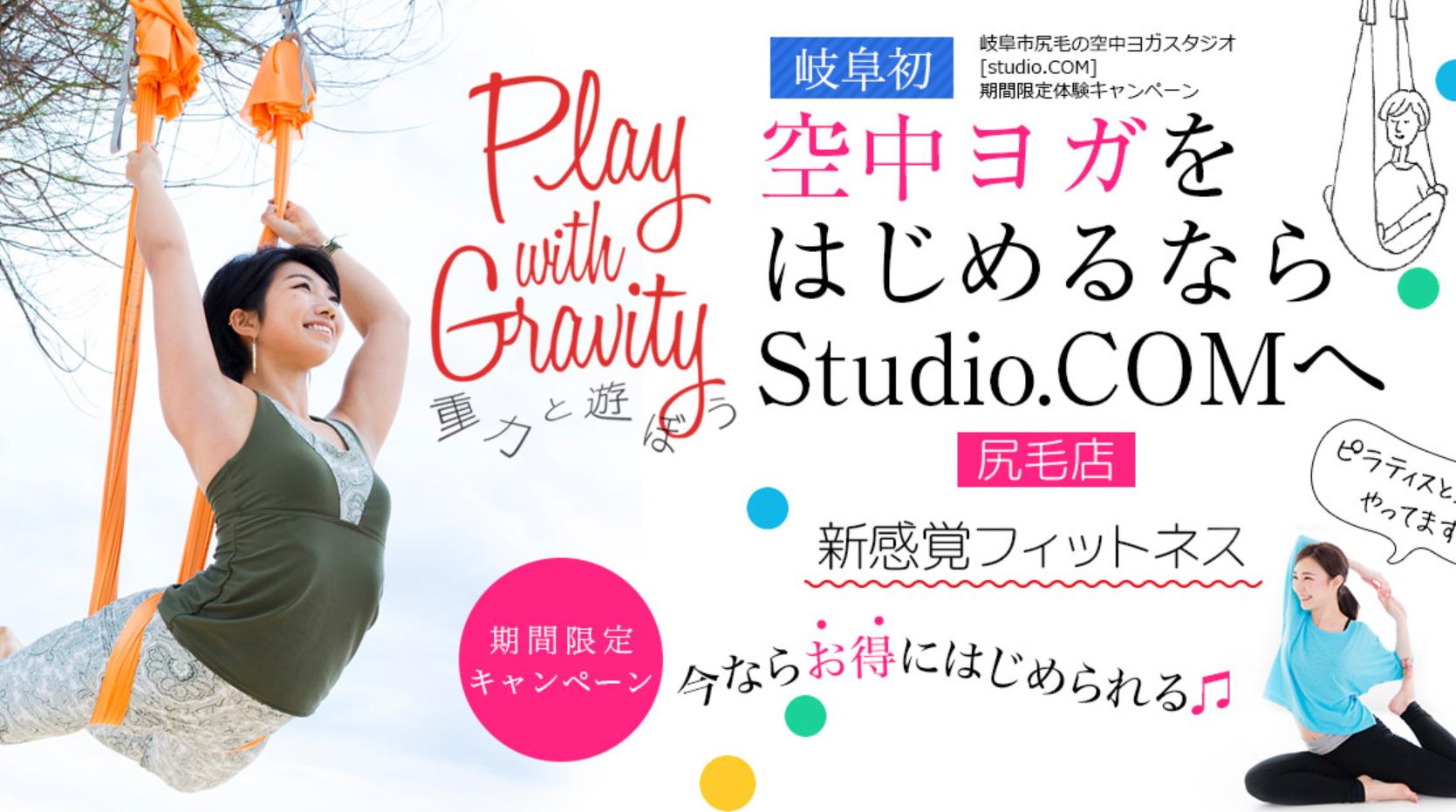 studio. COMで空中ヨガを行う女性