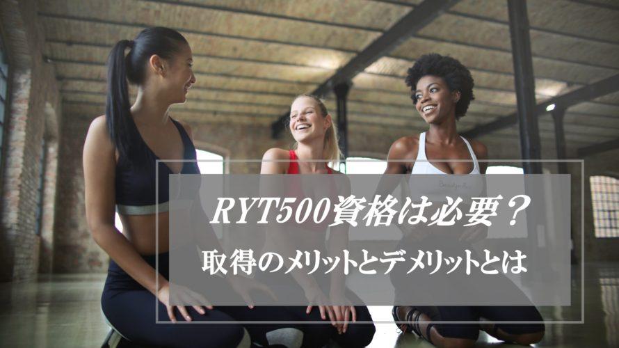 RYT500は必要?資格取得のメリットとデメリットとは