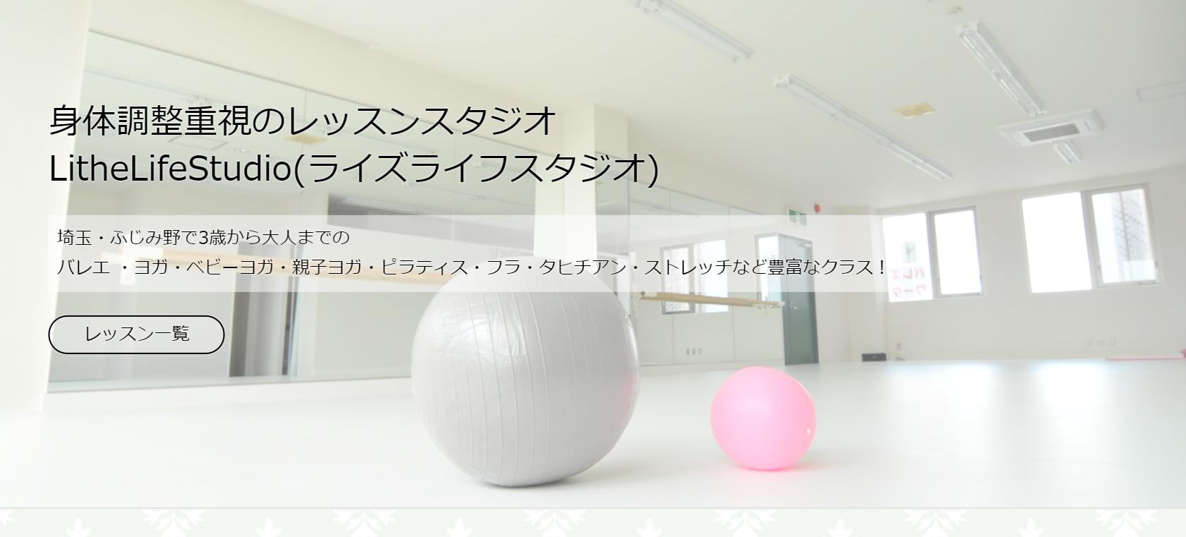 バランスボールとスタジオ