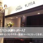 【体験口コミ】JYIAヨガインストラクター資格コースの体験&見学に行ってきました!