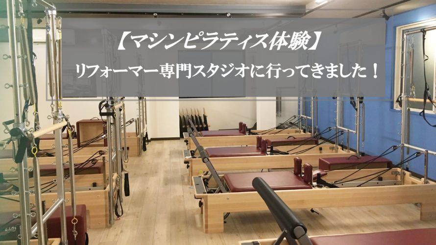 【体験レポート】マシンピラティス専門『zen place』のリフォーマーレッスンに行ってみました!