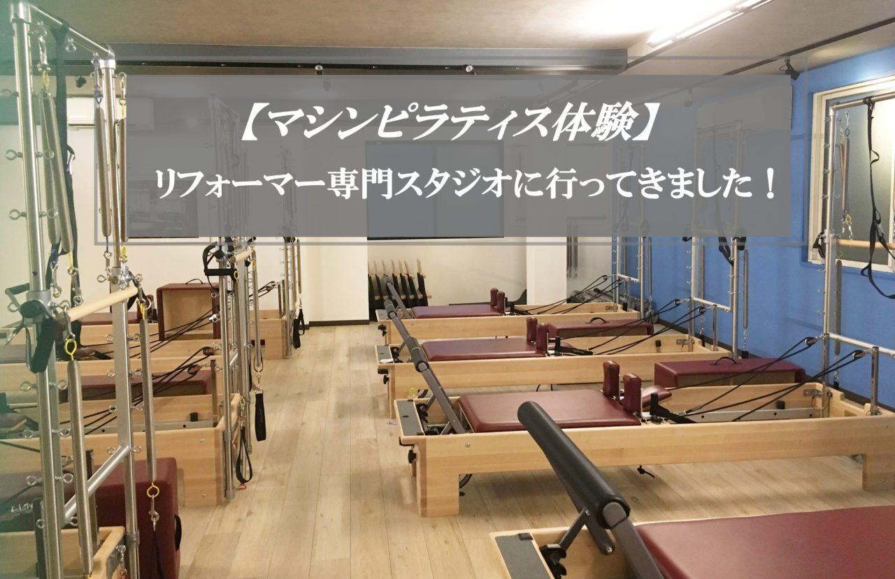 ピラティス専門リフォーマースタジオzen place pilates by basi