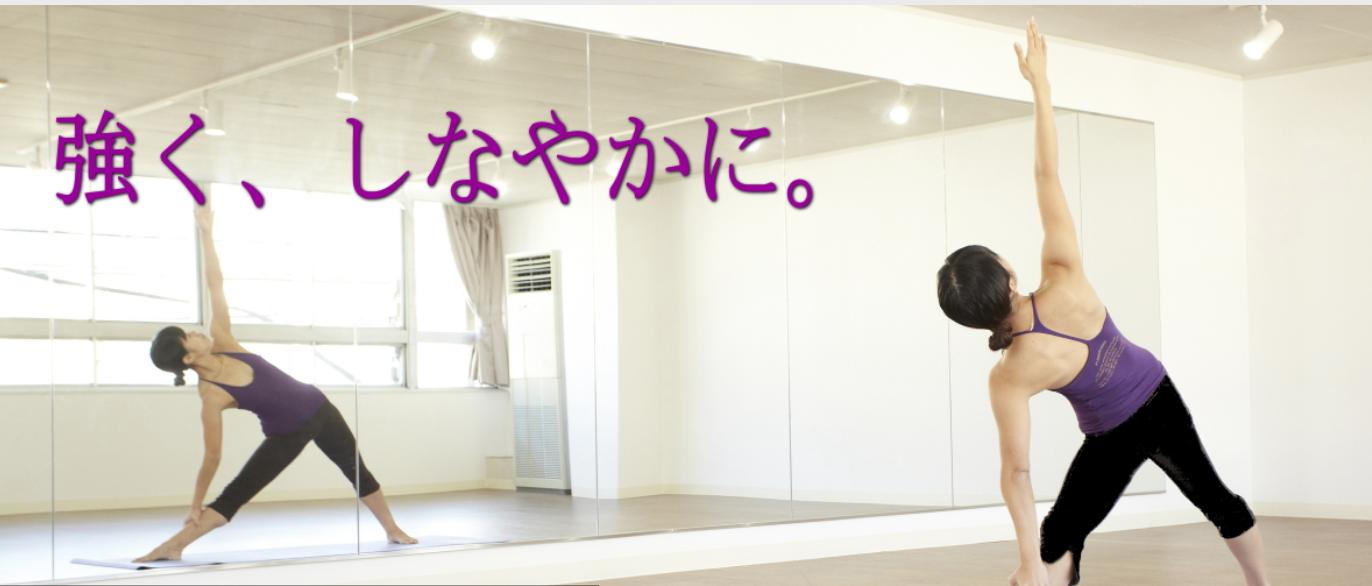 リブラヨガスタジオ山梨
