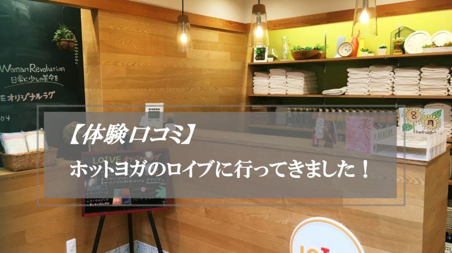 【体験取材】ホットヨガのロイブに行ってきました★女性専用スタジオの口コミをレポート!