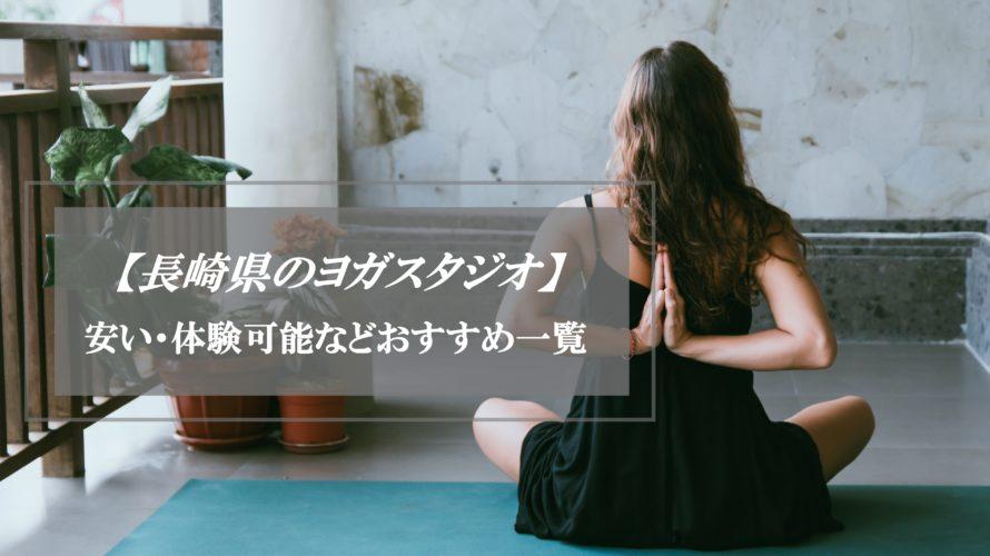 長崎県のおすすめヨガスタジオ