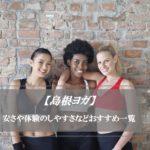 【安い・体験あり】島根のおすすめヨガ教室~男性可能・イベント・初心者向けなど人気スタジオまとめ~