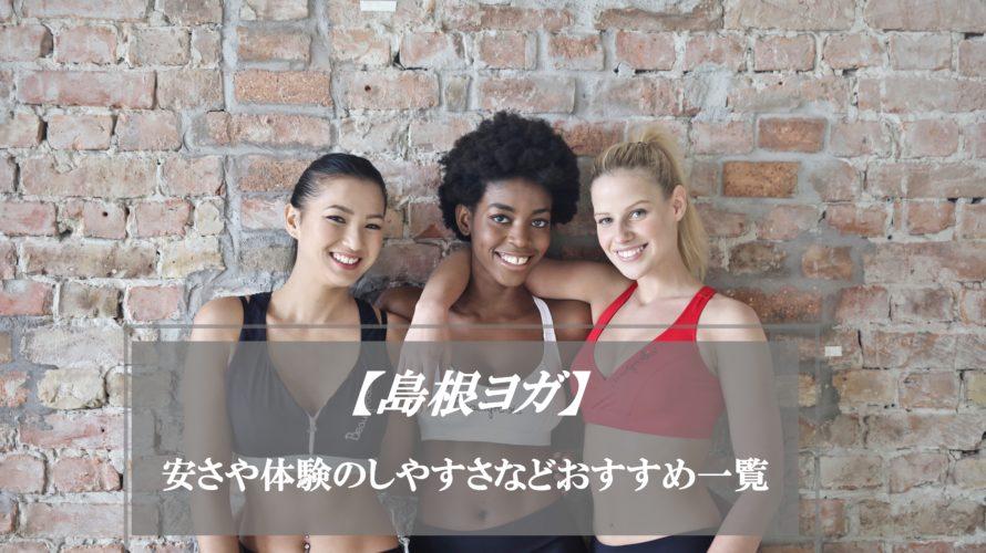 島根県のおすすめヨガスタジオ