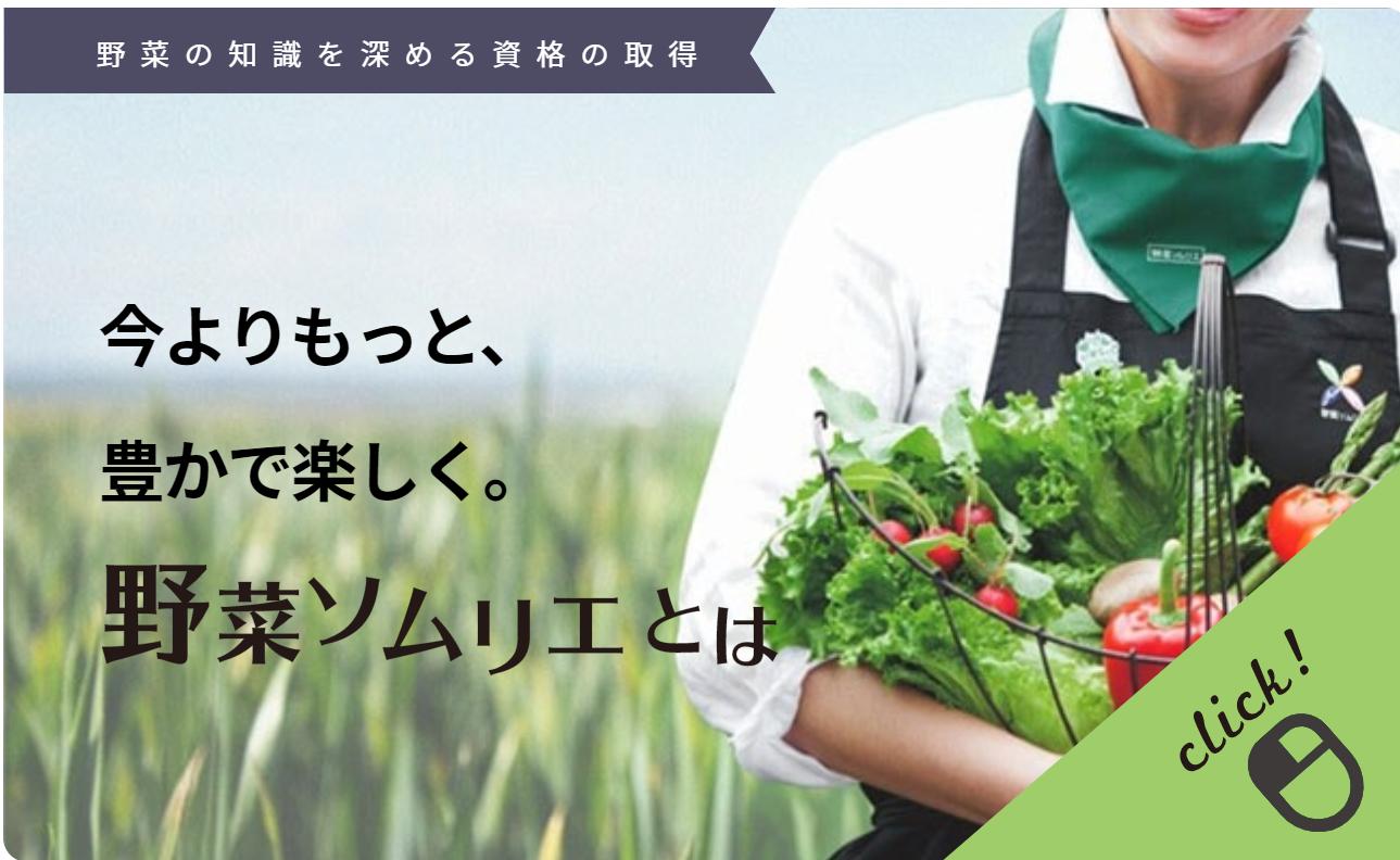 野菜と野菜ソムリエ