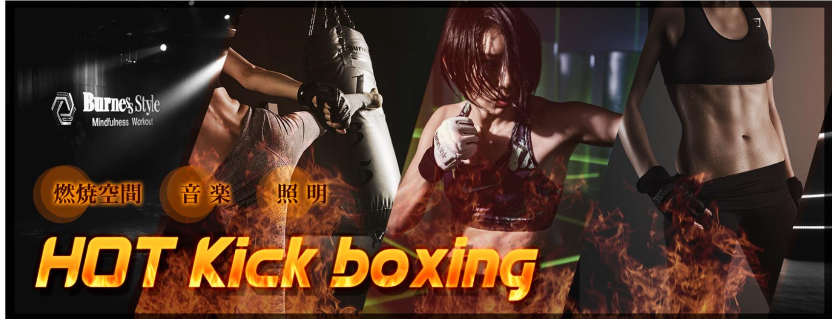 ホットキックボクシング
