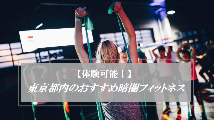 暗闇フィットネスの効果は?東京の体験ができるおすすめランキング