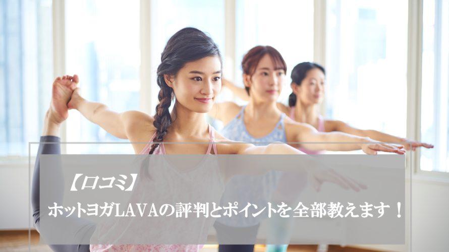 【LAVA】口コミ★ホットヨガの店舗数1位の評判は?料金や退会についても調べました!